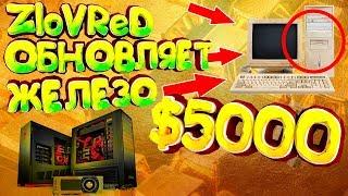 Обновление канала! Новый компьютер ZloVReD'a за $5000! Заработал майнингом!