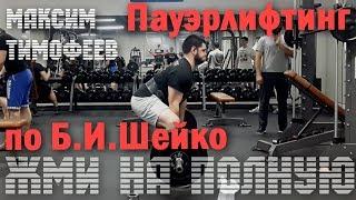 """Пауэрлифтинг Максим Тимофеев видео: 14 """"Шейко 1"""""""