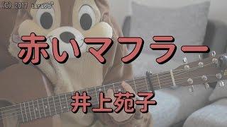 「井上苑子」さんの「赤いマフラー」を弾き語り用にギター演奏したコー...