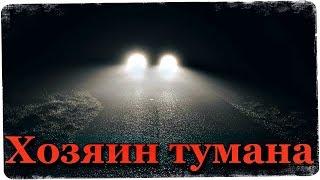 Истории на ночь: Хозяин тумана