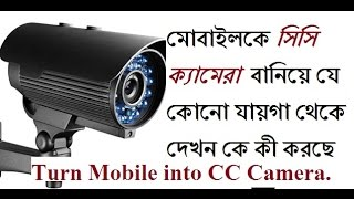 [Hot] Use Mobile as a CC  Camera. মোবাইলকে