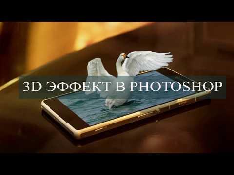 Как в фотошопе сделать 3d эффект