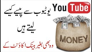 How to withdraw money from Youtube in Pakistan without Bank Account