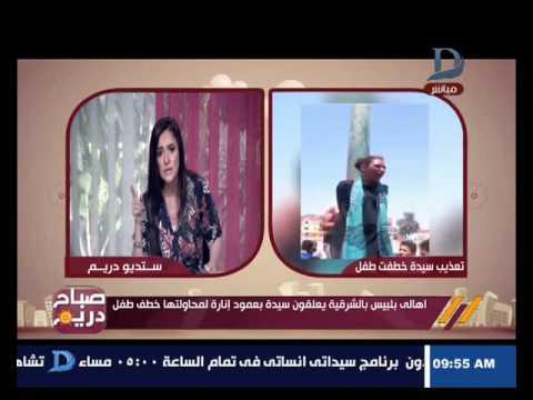 أهالي الشرقية يعلقون سيدة بعمود إنارة لمحاولتها خطف الأطفال..منة فاروق تطالب بإعدام المختطفين