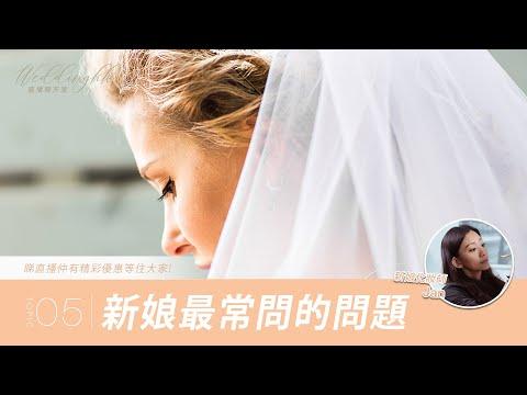 [EP05] 新娘最常問的問題