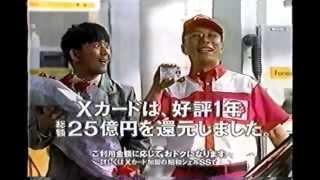 1996年ごろの昭和シェル石油のCMです。所ジョージさんが出演されてます。