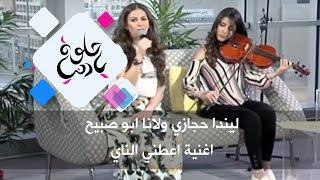 ليندا حجازي ولانا ابو صبيح - اغنية اعطني الناي