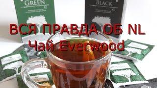ℹ ВСЯ ПРАВДА ОБ NL Чай Enerwood СМОТРИ!