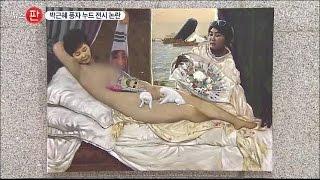 박근혜 대통령 풍자 누드사진 논란