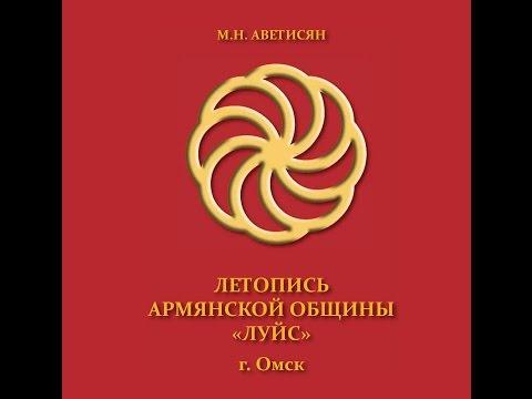 ЛЕТОПИСЬ АРМЯНСКОЙ ОБЩИНЫ «ЛУЙС» г. Омск 2012Г