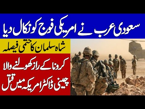 Saudi Arabia Announce Final Decision For America | Khoji TV