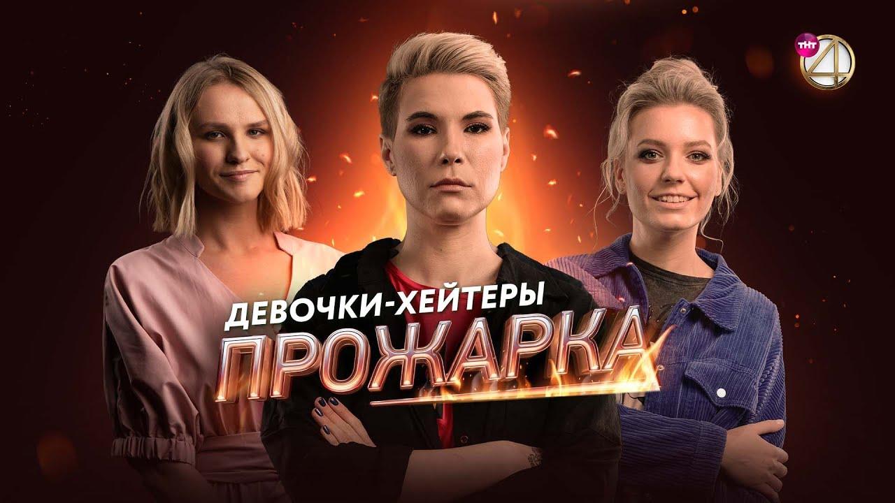 Прожарка   Ирина Приходько, Зоя Яровицына, Вера Котельникова