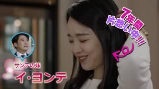 4月4日(火)DVD発売「ドキドキ再婚ロマンス ~子どもが5人!?~」予告編