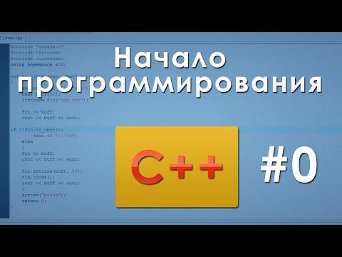 Обучение программированию (видео уроки)