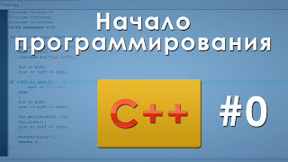 Начало программирования на С++(Введение в язык программирования C++. Начало. Установка IDE (компилятора). Уроки для новичков. wxDev-C++ http://sourceforge.n..., 2014-08-18T13:37:31.000Z)