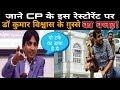 Bihari कवि Nilopat Mirnal को CP के QBA होटल ने इसलिए मना किया क्योंकि गम...