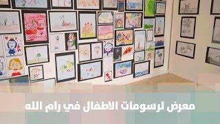 """""""معرض لرسومات الاطفال في رام الله"""""""