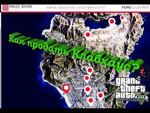 GTA 5 Online: Как продать Клабхаус? Мотоклуб.