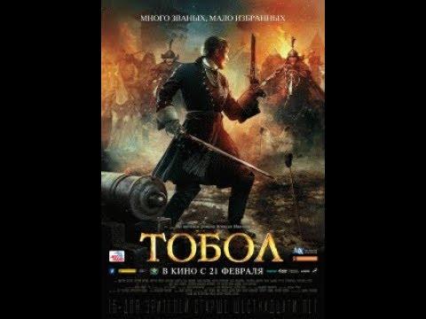 фильм Тобол 2019г