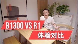 Est allé en B & B, GL. iNet B1300 routeur VS NanoPi R1 comparative de l'expérience, le voyage à vous soucier de pise Mur de problèmes maintenant.