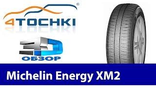 3D-обзор шины Michelin Energy XM2 на 4 точки. Шины и диски 4точки - Wheels & Tyres 4tochki