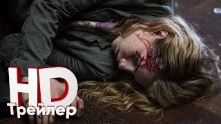 Не стучи дважды - второй Русский трейлер (2017)