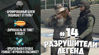 GTA 5 - РАЗРУШИТЕЛИ ЛЕГЕНД #14