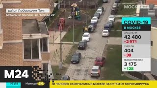 Как люди соблюдают режим самоизоляции - Москва 24