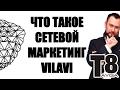 ЧТО ТАКОЕ СЕТЕВОЙ МАРКЕТИНГ VILAVI   БИЗНЕС С ТАЙГА8