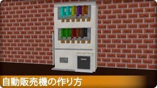 【マインクラフト】自動販売機の作り方 (プロの裏技建築)