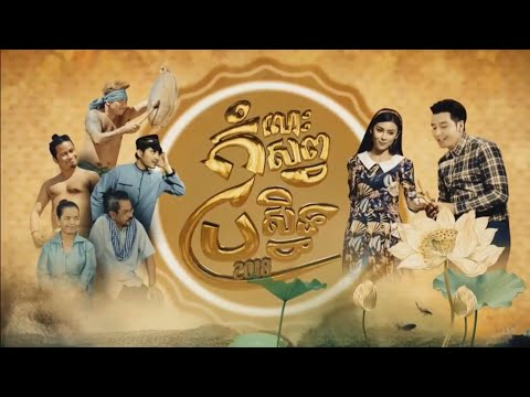 រឿង កំលោះសព្វប្រសិទ្ធ 2018 ភាគបញ្ចប់/The End~កំប្លែងហ្មង/Sob Broseth 2018, Khmer comedy, Funny movie