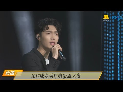 170622 张艺兴 Zhang Yixing LAY 守望 RELAX LIVE @ 2017 Gala Night of Jackie Chan Action Movie Week