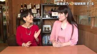 菊池志乃&琉球茶房すーる【沖縄そば番組⑮】