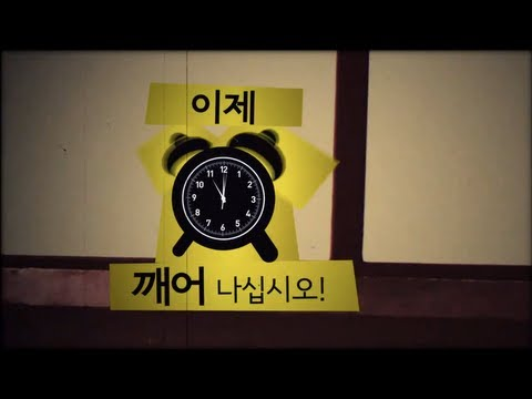 It's Time To Wake Up - Korean