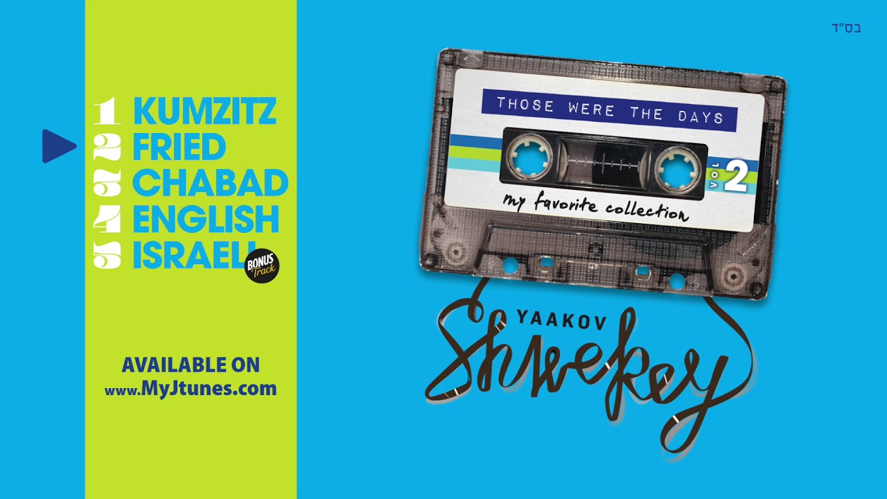 Yaakov Shwekey - Those Were The Days 2 - Audio Preview   יעקב שוואקי משיק אלבום חדש: היו זמנים 2