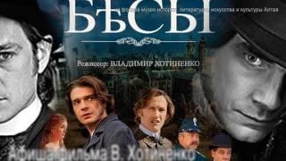 «Стоп-кадр»: фильм «Бесы»