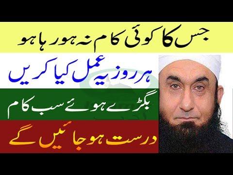 Wazifa For Success in Everything | Har Bigra Huya Kam Theek Karne Ka Amal | Islamic أدب