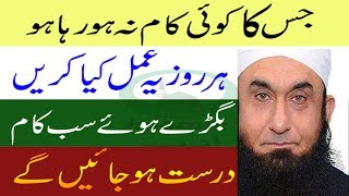 Wazifa For Success in Everything | Har Bigra Huya Kam Theek Karne Ka Amal | Islamic أدب