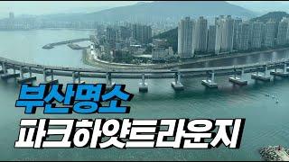 Korea Busan Tour / Park Hyatt …
