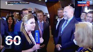 Цирк в ПАСЕ: украинские депутаты оглушили гимном Ольгу Скабееву. 60 минут от 10.10.18