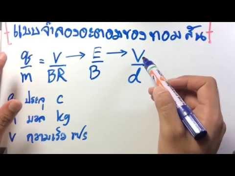 APcen ฟิสิกส์อะตอม 5 แบบจำลองอะตอมของทอมสั้น 2