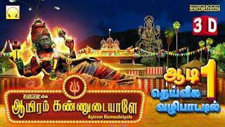 ஆடி 2021   தெய்வீக 1ஆம் ஆடி திருவிழா பரவசத்தில்   ஆயிரம் கண்ணுடையாளே 3டி   Ayiram Kannudaiyale 3D