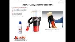 Презентация оборудования SOLO(, 2014-07-01T06:01:05.000Z)