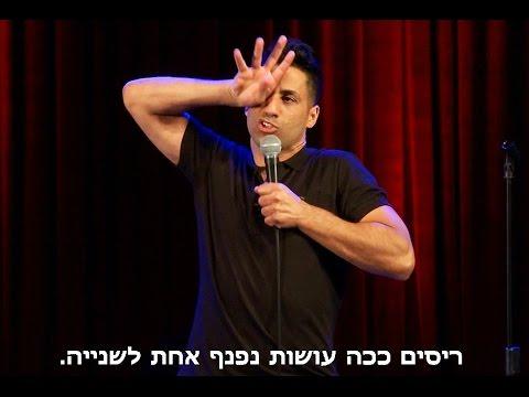 שחר חסון - יש ישראלים שאני מחרים בכיייפ
