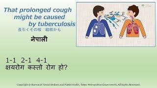 1-1 2-1 4-1 [Nepali]結核とはどんな病気でしょうか?