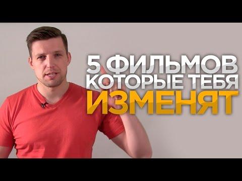 ФИЛЬМЫ, ЗАСТАВЛЯЮЩИЕ ЗАДУМАТЬСЯ ♡ Venikovna