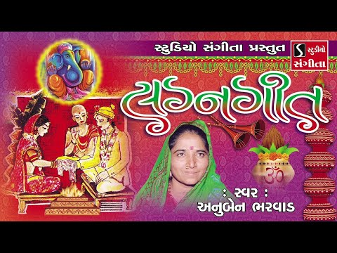 Gujarati Lagna Geet - Marriage Songs - Anuben Bharvad - પ્રાચીન લગ્નગીત