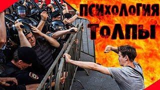 Ошибки на Митинге/Протесте 27 июля в Москве за свободные выборы и психология толпы [Контент- анализ]
