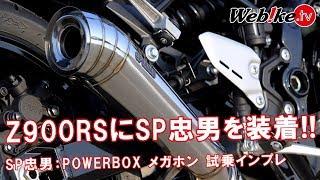 Z900RSにSP忠男のPOWERBOXを取り付け!マフラー交換で何が変わる?排気音は?【Webike TV】