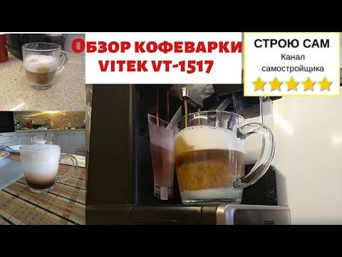Кофеварка Vitek VT-1517 с капучинатором: готовим все виды кофе. Семейный обзор.